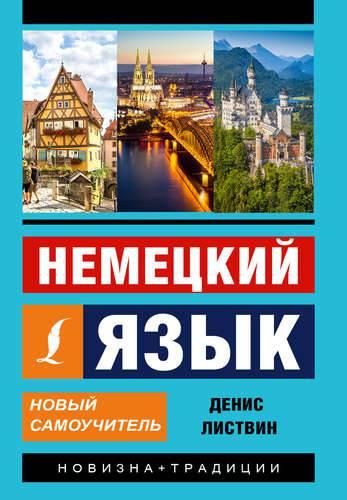 listvin_book_2016