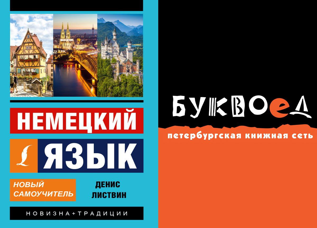 new_bukvoed