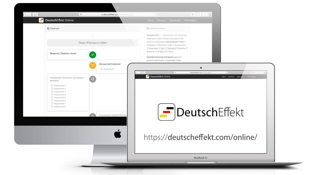 Онлайн-курсы немецкого языка DeutschEffekt